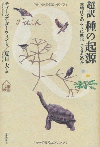 超訳 種の起源 ~生物はどのように進化してきたのか (tanQブックス)