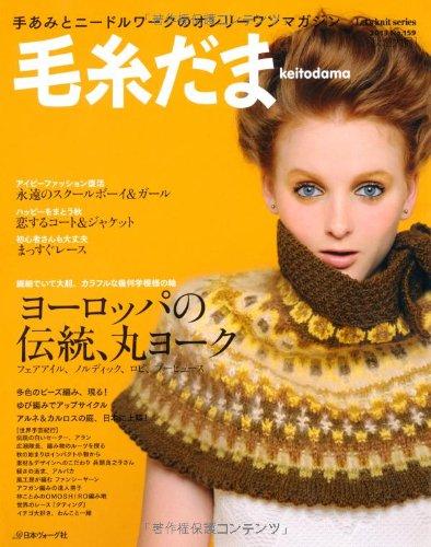毛糸だま 2013年 秋増大号 No.159 (Let's knit series)