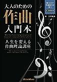 リットーミュージック 友寄 隆哉 大人のための作曲入門本 人生を変える作曲理論講座 (CD付)の画像