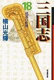 三国志 (18) (潮漫画文庫)