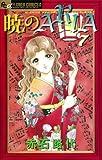 暁のARIA(7) (フラワーコミックスα)