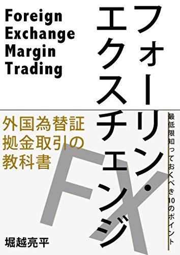 フォーリンエクスチェンジ 外国為替証拠金取引の教科書: 最低限知っておくべき10のポイント