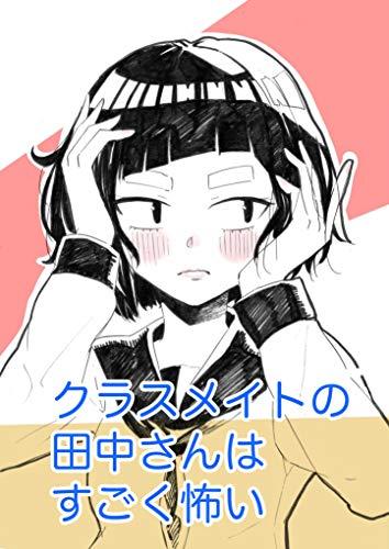 第1話『シャーペンの消しゴム』 クラスメイトの田中さんはすごく怖い