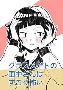 第15話『怪談と手形』 クラスメイトの田中さんはすごく怖い