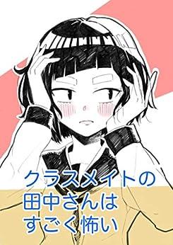 [やすしげ]の第1話『シャーペンの消しゴム』 クラスメイトの田中さんはすごく怖い