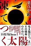「凍てつく太陽」販売ページヘ