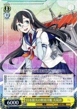 ヴァイスシュヴァルツ 日本最大の軽巡洋艦 大淀改(RRR)/艦隊これくしょん -艦これ-第二艦隊(KCS31)/ヴァイス