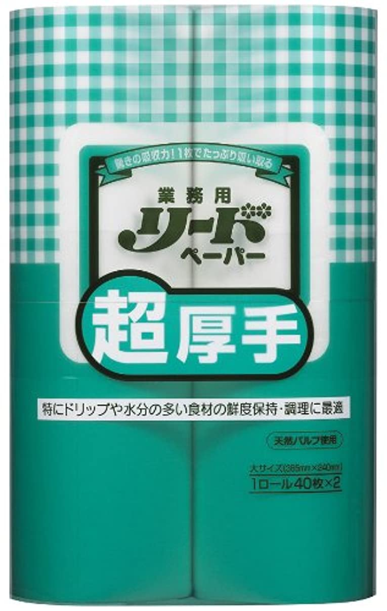 充電助手カタログ【業務用】リードペーパー 調理ペーパー 超厚手大サイズ 40枚×2ロール
