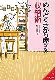 めんどくさがり屋さんの収納術 (成美文庫)