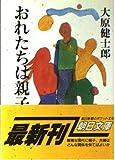 おれたちは親子 (朝日文庫)