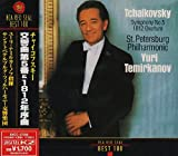 チャイコフスキー : 交響曲第5番&「1812年」序曲