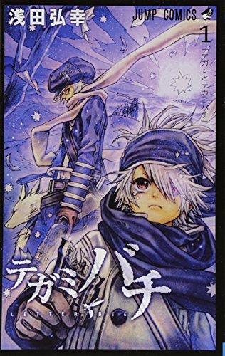 テガミバチ 1 (ジャンプコミックス)