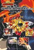 SUNRISE ART WORKS/勇者王ガオガイガー TVシリーズ