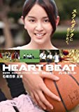 Heart Beat[DVD]