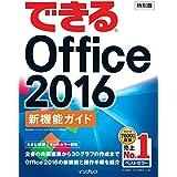 【無料】できるOffice 2016 新機能ガイド (ダイジェスト版) ダウンロード版