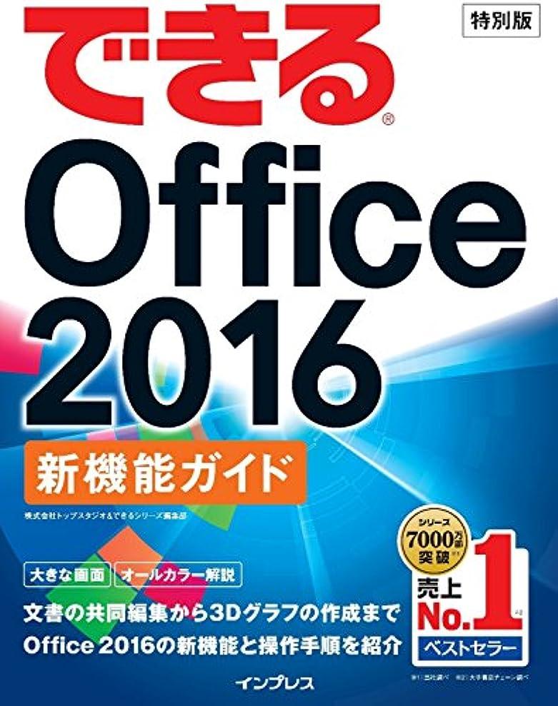 ねじれ買収に負ける【無料】できるOffice 2016 新機能ガイド (ダイジェスト版)|ダウンロード版