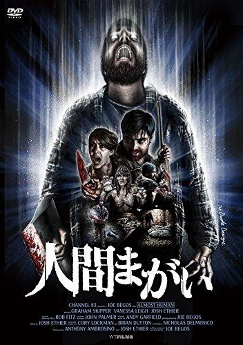 人間まがい[DVD]