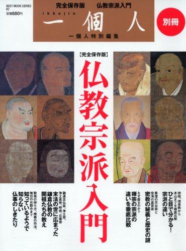 一個人別冊 仏教宗派入門 (ベストムックシリーズ・82)の詳細を見る
