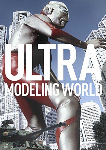 ウルトラモデリングワールドの詳細を見る