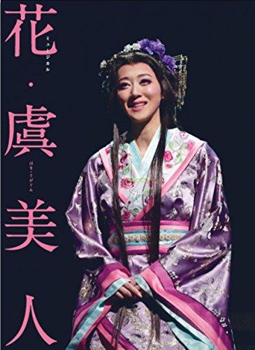 「花・虞美人」 公演DVD