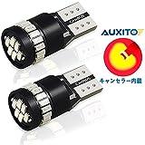 AUXITO T10 LED レッド キャンセラー 爆光 ハイマウント ストップランプ バイク/車 兼用 テール LED T10 赤 12V 対応 3014LED素子24連 T10 LED 2個入り (一年保証)