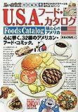 U.S.A.フード・カタログ味と心のアメリカ―思い出食堂特別編集 (ぐる漫)