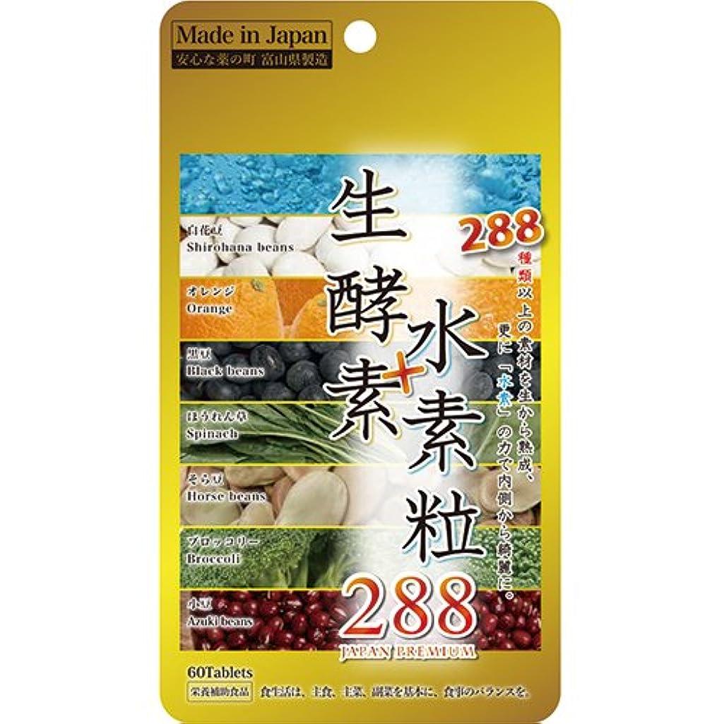 フェロー諸島嵐の自然生酵素+水素粒288 60粒