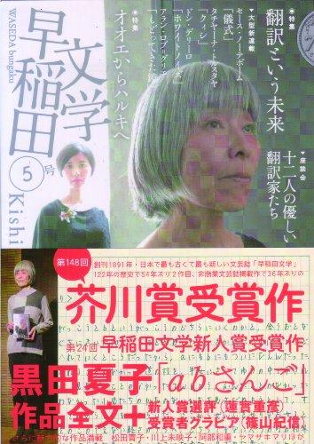 早稲田文学5の詳細を見る
