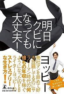 明日クビになっても大丈夫 byヨッピー【今日買った本】明日発売。