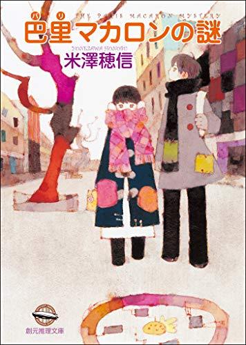 巴里マカロンの謎 〈小市民〉シリーズ (創元推理文庫) Kindle版
