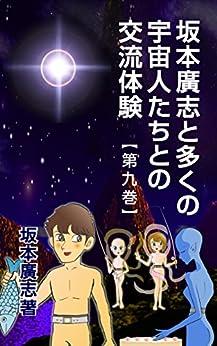 [坂本廣志]の坂本廣志と多くの宇宙人たちとの交流体験 第九巻