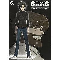 スティーブズ 6 (ビッグコミックススペシャル)
