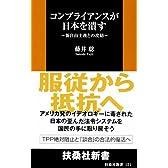コンプライアンスが日本を潰す 新自由主義との攻防 (扶桑社新書)