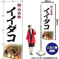のぼり旗 岡山名物 イイダコ(白) YN-4965(三巻縫製 補強済み)