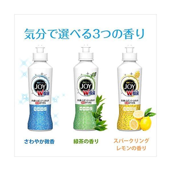 除菌ジョイ コンパクト 食器用洗剤 詰め替え ...の紹介画像5