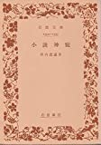 小説神髄 (1955年) (岩波文庫)