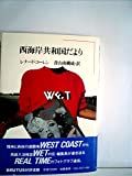 西海岸共和国だより (1984年) (ちくまぶっくす〈57〉)