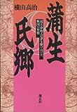 蒲生氏郷―近江・伊勢・会津を駆けぬけた戦国の智将