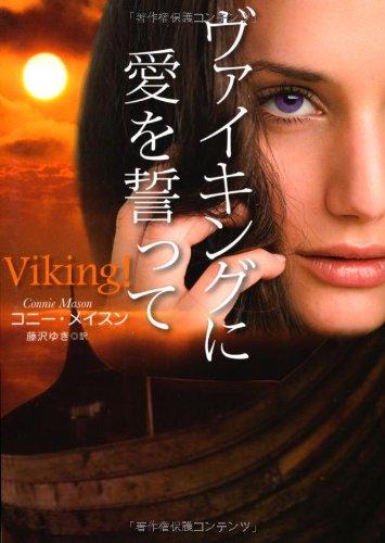 ヴァイキングに愛を誓って (扶桑社ロマンス)の詳細を見る