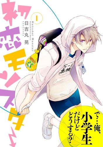 初恋モンスター(1) (ARIAコミックス)