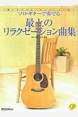 ソロ・ギターで奏でる最上のリラクゼーション曲集 癒しのベスト・セレクション30(CD付き) 楽譜
