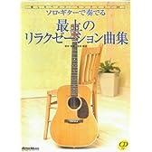ソロ・ギターで奏でる最上のリラクゼーション曲集 癒しのベスト・セレクション30(CD付き)