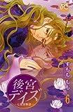 後宮デイズ~七星国物語 6 (プリンセスコミックス)