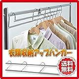 衣類収納 アップハンガー 標準タイプ 伸縮式 sei-sh-05 シルバー