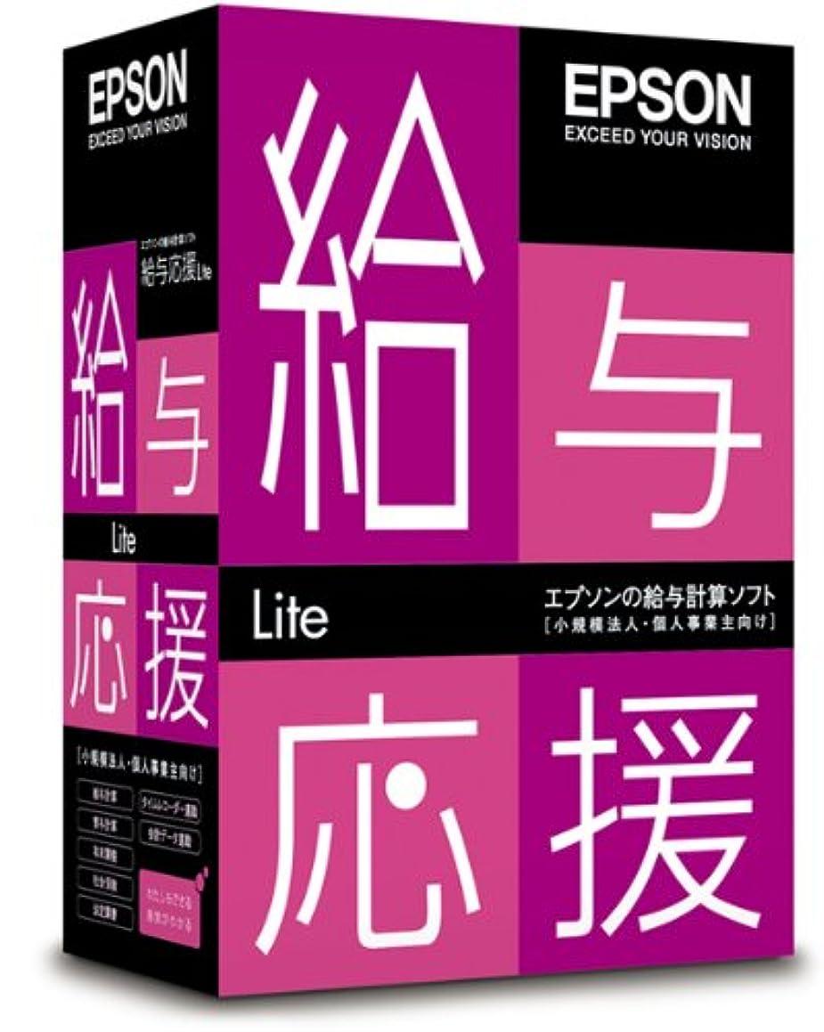 中国相互アート【旧商品】エプソン 給与応援 Lite | スタンドアロン版 | Ver.H22.10