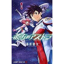 彼方のアストラ 1 (ジャンプコミックス)