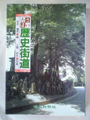 さいたま歴史街道