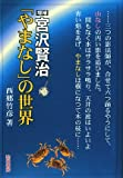 増補 宮沢賢治「やまなし」の世界