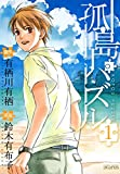 孤島パズル 1巻 (コミックアヴァルス)