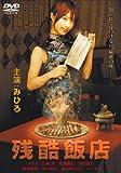 残酷飯店 [DVD]